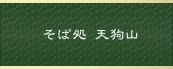 そば処 天狗山